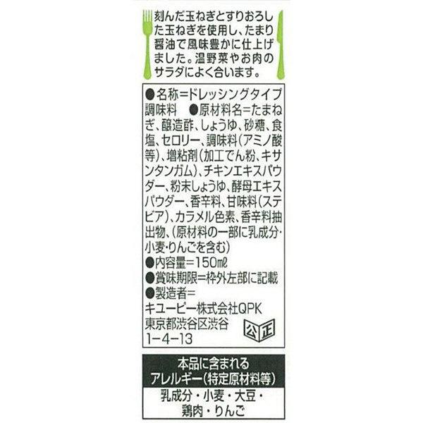 ノンオイルきざみ玉ねぎ 150ml