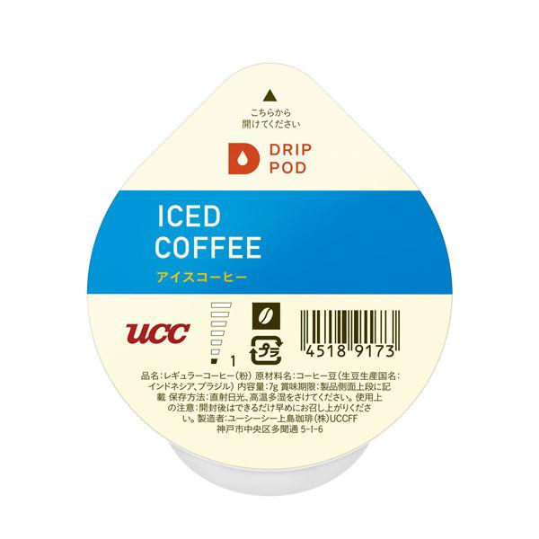 鑑定士の誇りアイスコーヒー8P