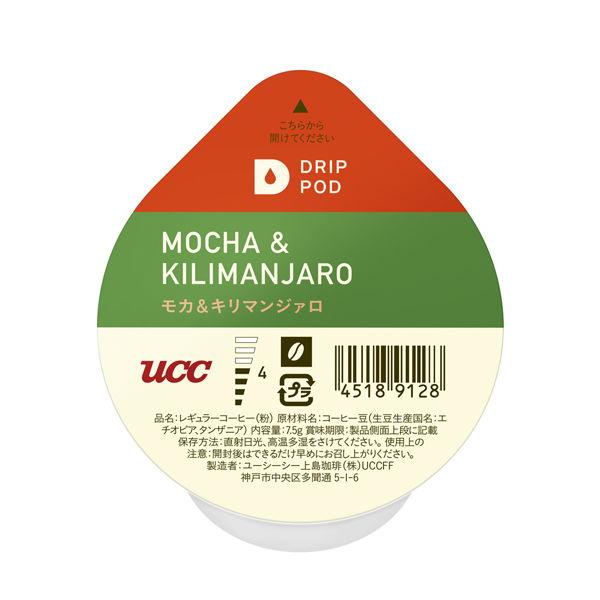 モカ&キリマンジァロ8P