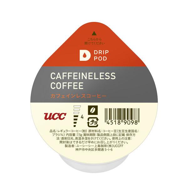 カフェインレスコーヒー8P