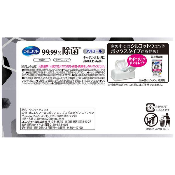 99.99%除菌ウェットティッシュ携帯用