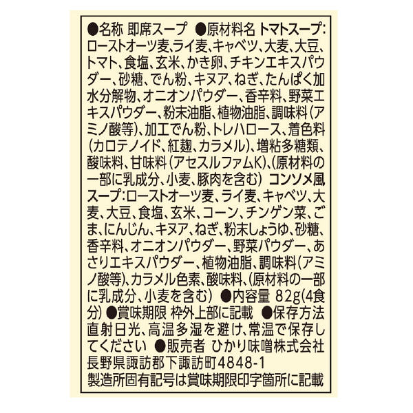ひかり味噌 スープグラ 1袋(4食入)