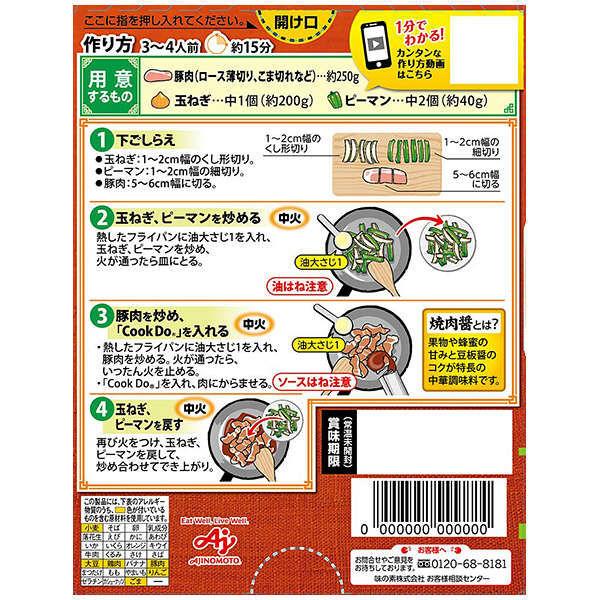 CookDo豚肉と玉ねぎの中華生姜焼き用