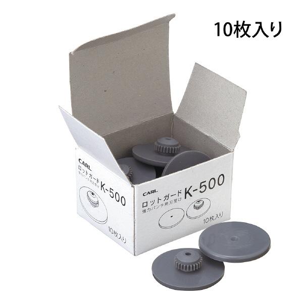 カール事務器 強力パンチ HD520N・HD530N専用 ロットガード K-500