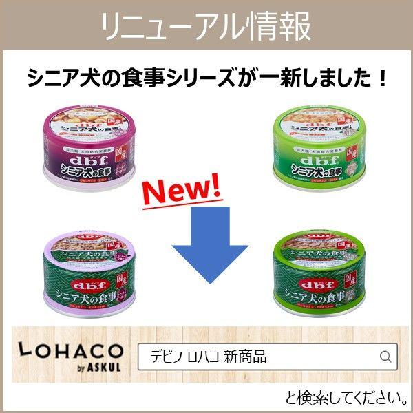 デビフ シニア犬の食事 ささみ&すりおろし野菜 85g