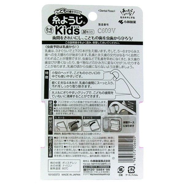 糸ようじKids(キッズ