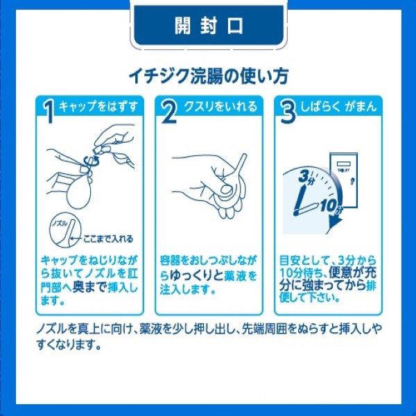 イチジク浣腸40 20個×2箱
