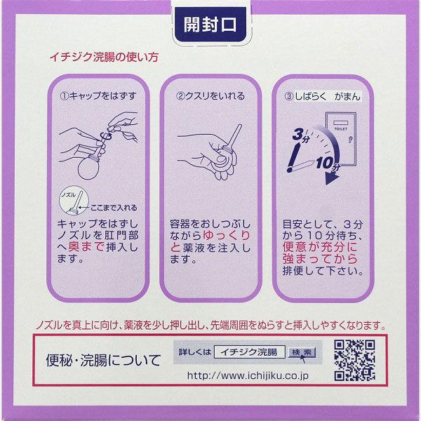 イチジク浣腸30E 30g×20個入