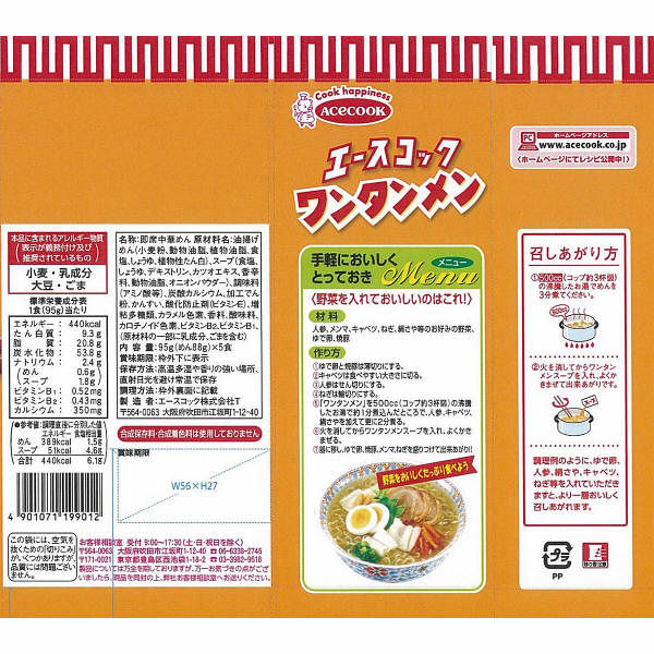 エースコック ワンタンメン 5食パック