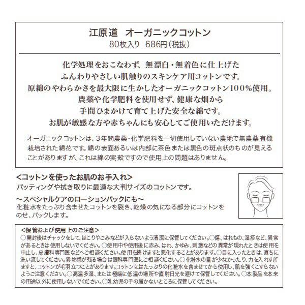 江原道 オーガニックコットン 80枚