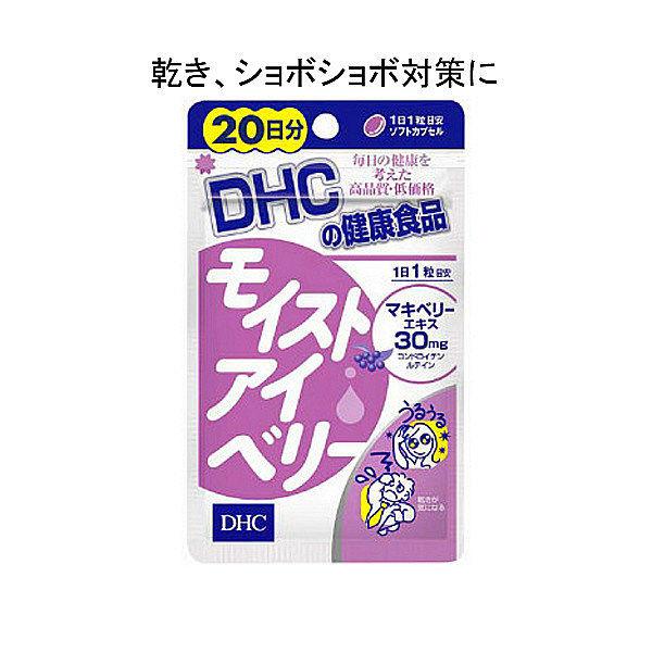 DHC モイストアイベリー 20日分