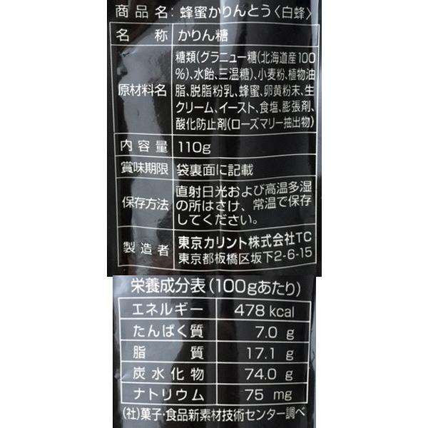 東京カリント蜂蜜かりんとう白蜂 1袋