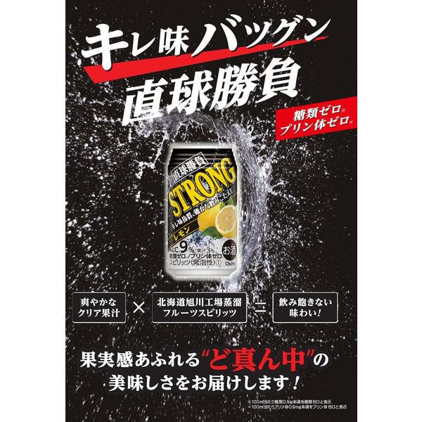 直球勝負ストロング レモン350ml