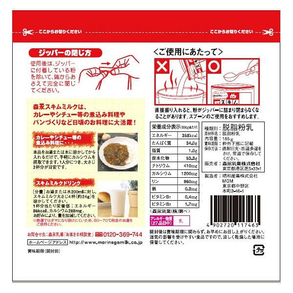 森永乳業 スキムミルク 185g 1袋