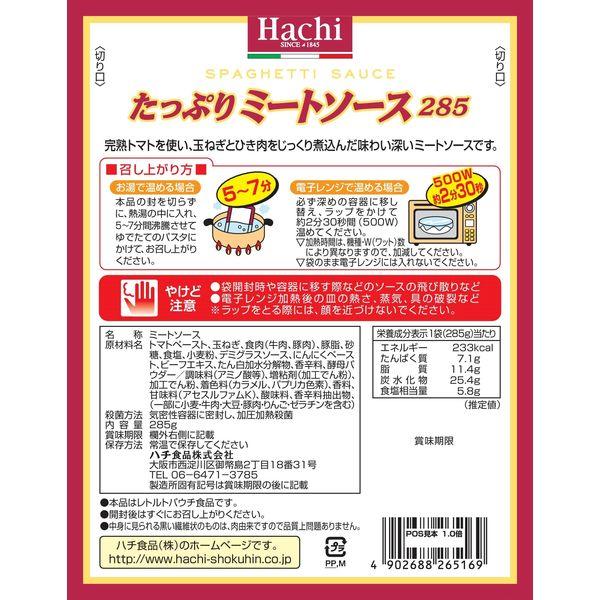 ハチ食品 たっぷりミートソース 285g