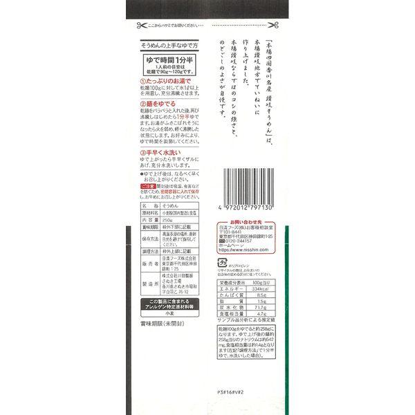 川田製麺 讃岐そうめん 250g×3袋