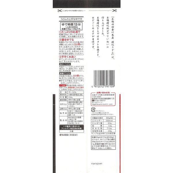 川田製麺 讃岐うどん 250g×3袋