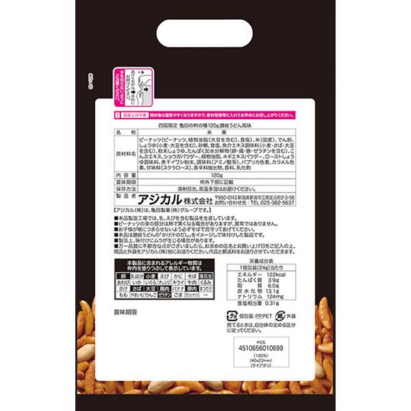 四国限定 亀田の柿の種 讃岐うどん風味