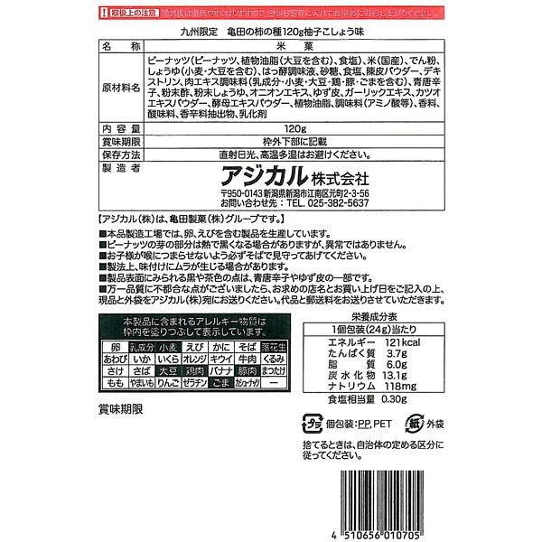 九州限定 亀田の柿の種 柚子こしょう味