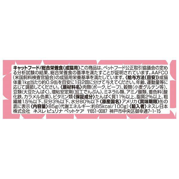 モンプチセレクション ロースト牛肉 4缶