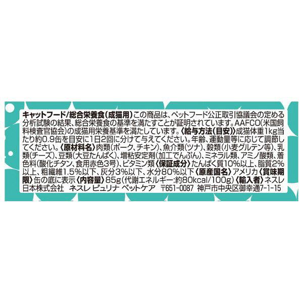 モンプチセレクション チーズ入ツナ 4缶