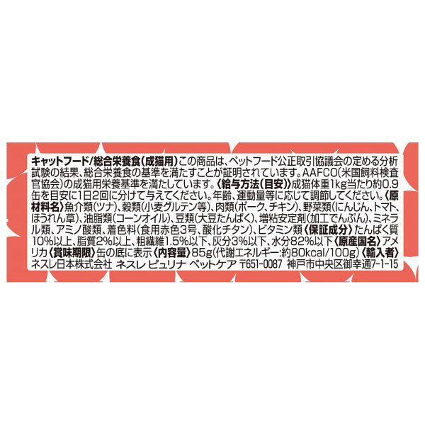 モンプチセレクション ツナトマト添え4缶