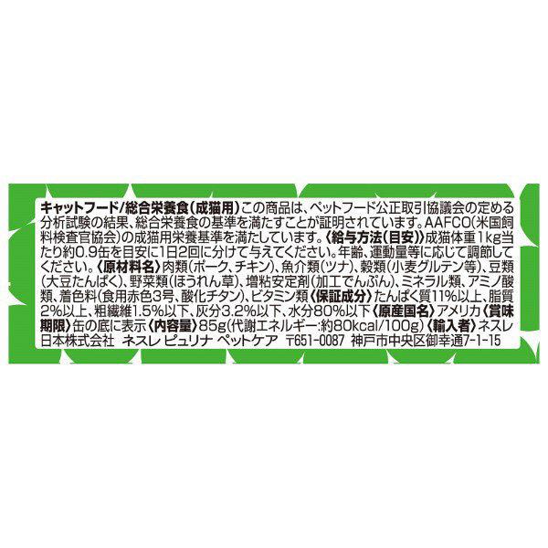 モンプチセレクション ツナほうれん草4缶