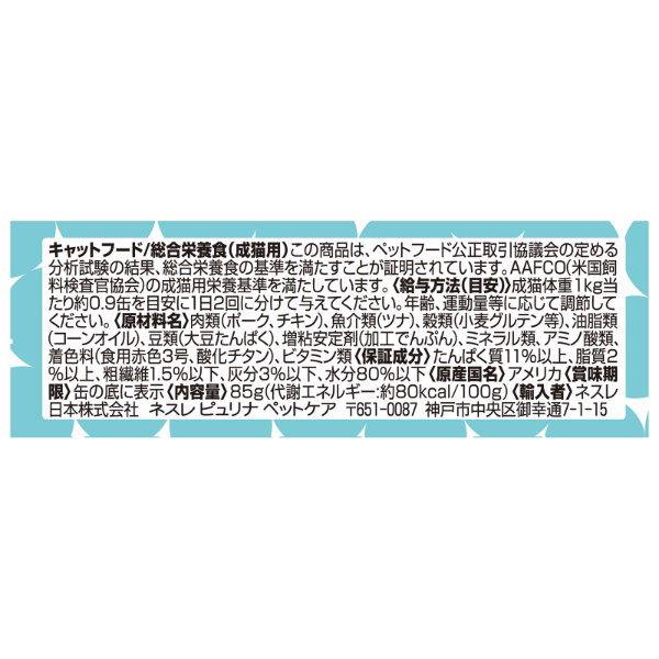 箱売 モンプチセレクションツナ 24缶
