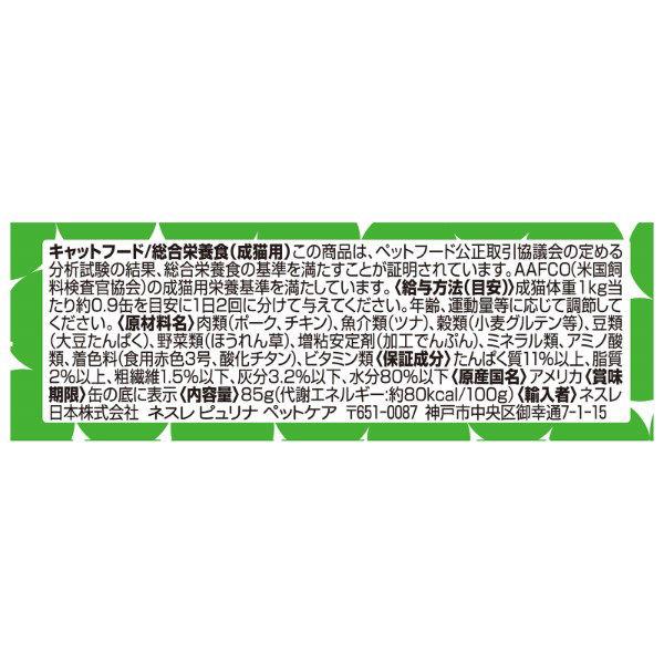 モンプチセレクション ツナほうれん草1箱