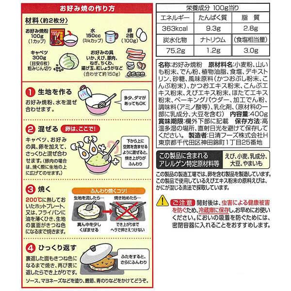 日清 山いもたっぷりのお好み焼粉 1袋