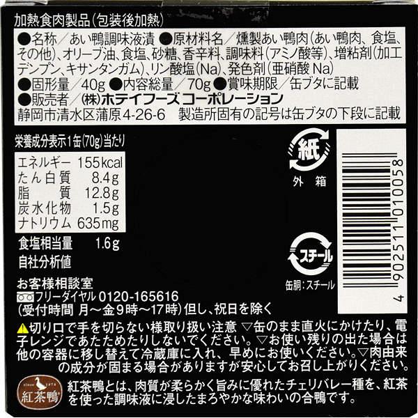 ホテイ 合鴨スモーク 1缶