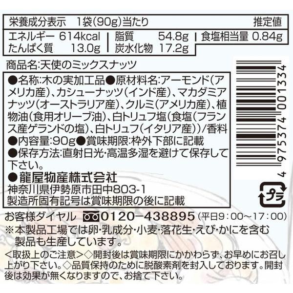 龍屋物産 天使のミックスナッツ 90g