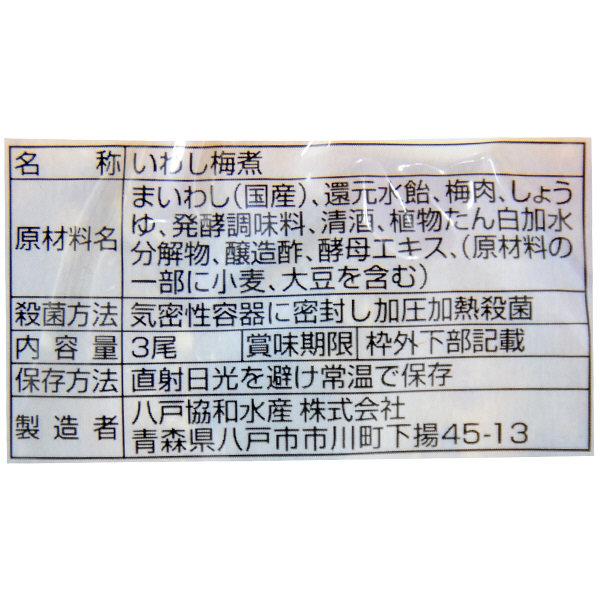 真いわし梅煮(保存料・着色料不使用)3尾
