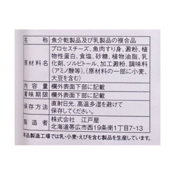 江戸屋 チーズポラッキー(燻製) 70g