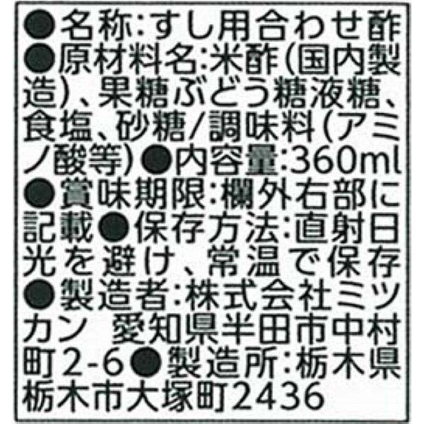 ミツカン すし酢 360ml
