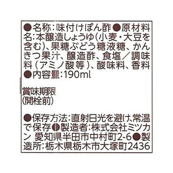 ミツカン 味ぽん190ml