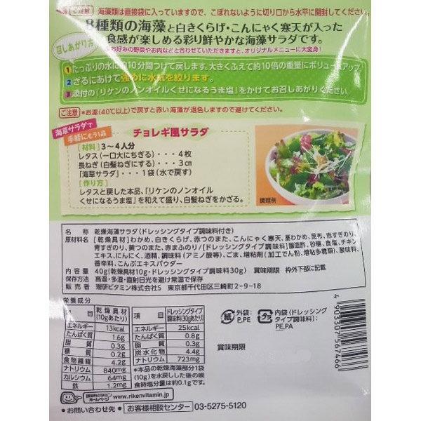 理研 くせになるうまさ海草サラダ 1袋