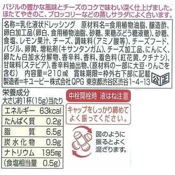 ドレッシング バジル&チーズ 210ml