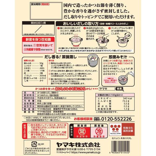 ヤマキ 徳一番花かつお 80g