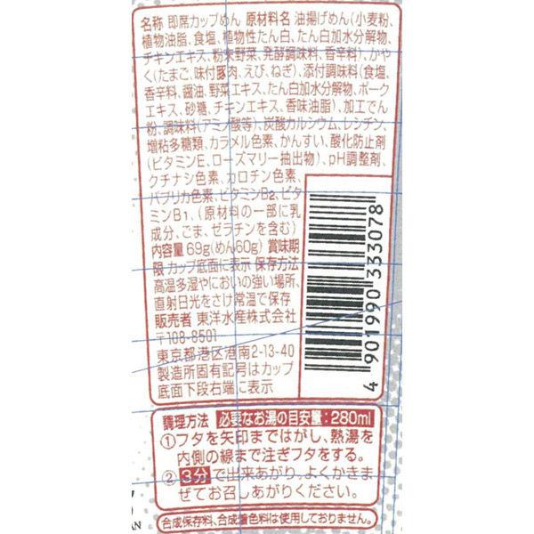 東洋水産 ホットヌードルNEO醤油 3食