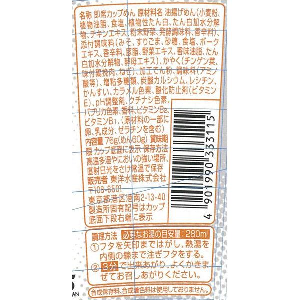 東洋水産ホットヌードルNEO 担担麺3食