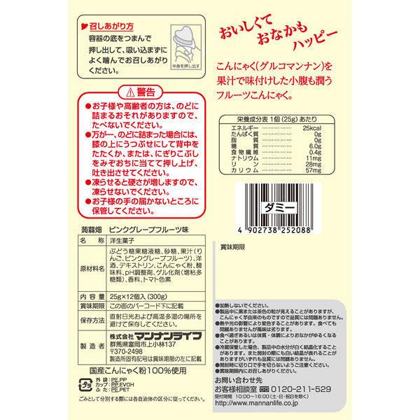 蒟蒻畑ピンクグレープフルーツ味 1袋