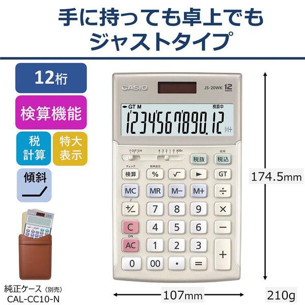 カシオ計算機 本格実務電卓 ゴールド JS-20WK-GD