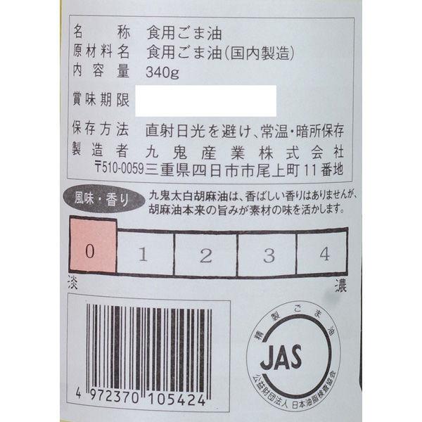 九鬼 太白純正胡麻油 340g