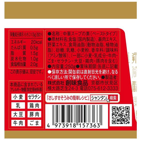 創味 シャンタンDX 250g