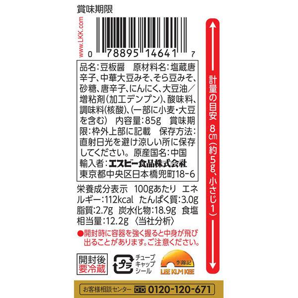 李錦記 豆板醤 85g