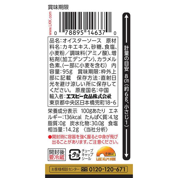 李錦記 オイスターソース 95g