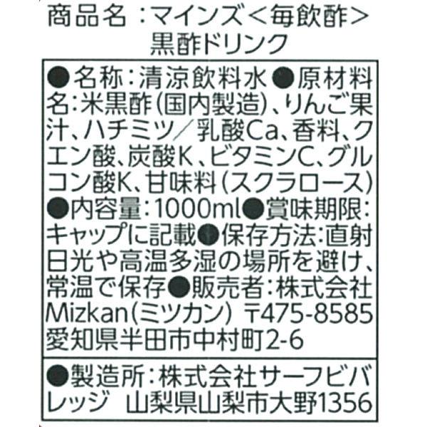 【トクホ・特保】黒酢ドリンク 1本