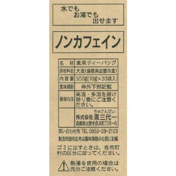 出雲産麦茶TB 1袋(30バッグ)