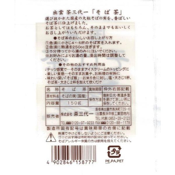 茶三代一 国産そば茶 1袋(150g)